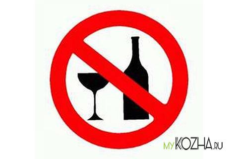 алкоголь-нельзя