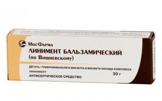 Мазь Вишневского для лечения ожогов обморожений пролежней